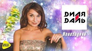 Диля Даль  -  Новогодняя (Official Video )