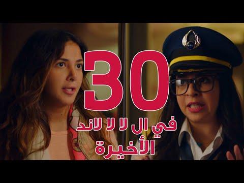مسلسل في ال لا لا لاند - الحلقه الثلاثون والاخيره وضيفة الحلقه  ايمي سمير غانم  |   Episode 30