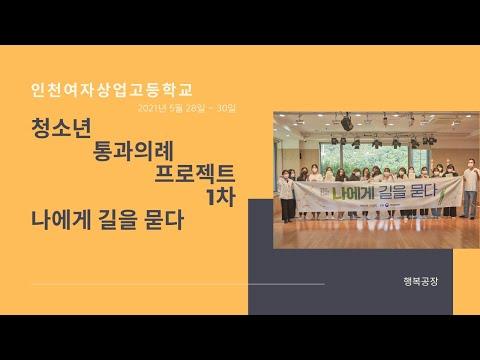 [동영상] 청소년 통과의례 프로젝트_인천여상