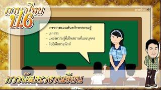 สื่อการเรียนการสอน การพัฒนางานเขียน ป.6 ภาษาไทย