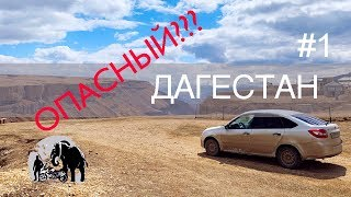 Дагестан. Путешествую на автомобиле. Часть 1