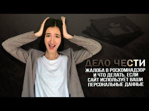 Жалоба в Роскомнадзор на сайт и что делать, если сайт использует Ваши персональные данные