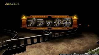 ドラクエ11攻略動画 ウマレース・ブラック杯(01:03:47でゴール)