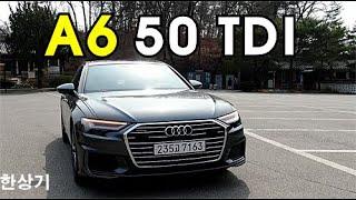[오토프레스] 더 뉴 아우디 A6 50 TDI 콰트로 시승기, 8,628만원