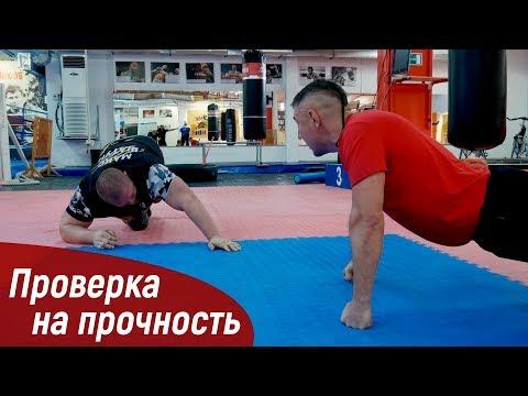Проверка на прочность. Костя Цзю против Макса Новосёлова