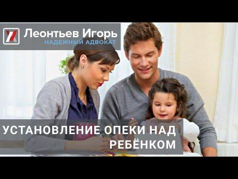 Установление опеки над ребенком  - адвокат Леонтьев Игорь