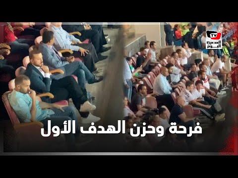 فرحة مجلس إدارة الزمالك وحزن أعضاء الأهلي عقب إحراز الهدف الأول في مرمى الشناوي