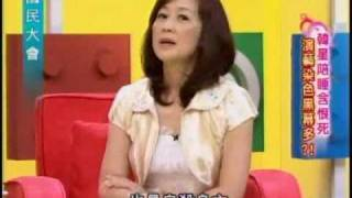 國民大會:韓星陪睡含恨死(3/4) 20110314
