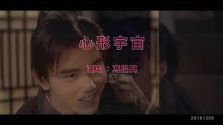 馮提莫《心形宇宙》KTV字幕