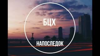 БЦХ - Напоследок [Experimental pop | Moscow]