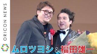 ムロツヨシ、42歳で新人賞爆笑ロングスピーチに福田雄一監督も参戦『2018年エランドール賞』