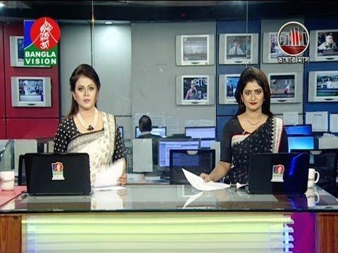 রাত ১০:৩০ টার বাংলাভিশন সংবাদ   Bangla News   11_February_2019   10:30 PM   BanglaVision News