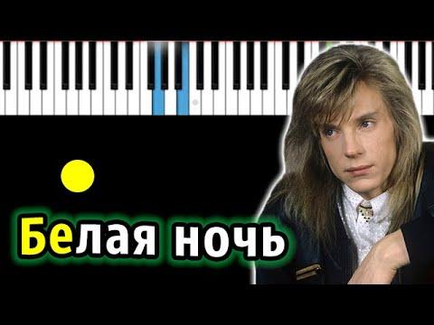 Форум - Белая ночь (Виктор Салтыков) | Piano_Tutorial | Разбор | КАРАОКЕ | НОТЫ + MIDI