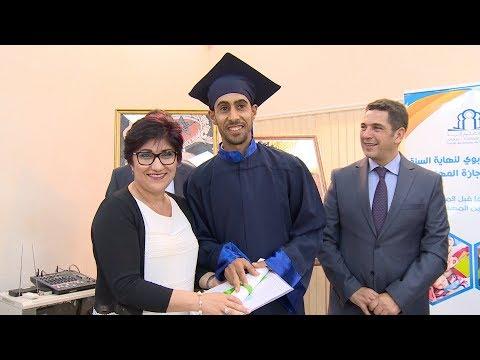 العرب اليوم - تخرج فوج جديد من طلبة الإجازة المهنية