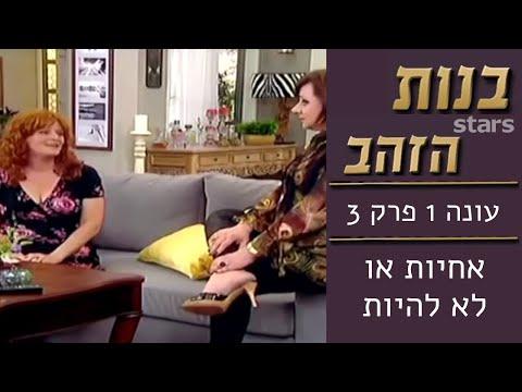 בנות הזהב - עונה 1 פרק 4 | קול ששון וקול שמחה