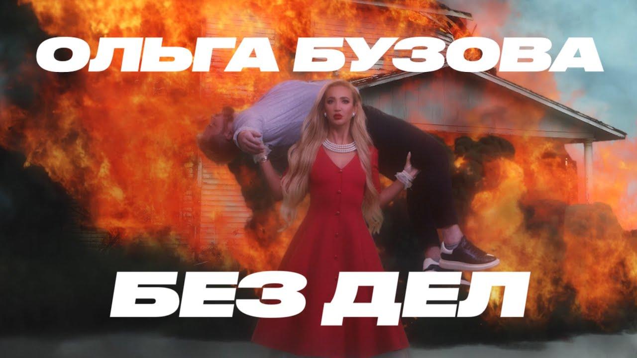 Ольга Бузова — Без дел