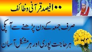 islamic wazifa for success in hindi - Free video search site