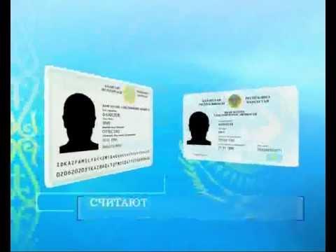 Удостоверение личности гражданина РК