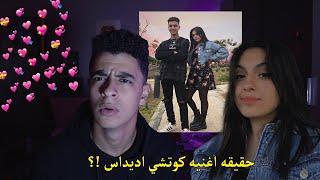 حقيقه علاقه محمد خالد بموديل كوتشي اديداس ! (بيحبوا بعض؟ )