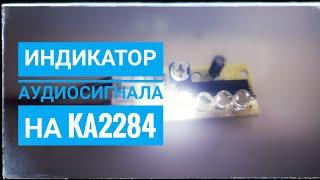 KIT DIY KA2284 Сборка и проверка. VU metr