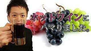レンジで簡単アレンジが楽しいグリューワイン。HARIOホットグラスHW-8CSV