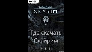 Где скачать скайрим ( The Elder Scrolls V - Skyrim )