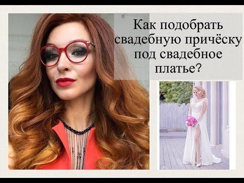 Как подобрать свадебную прическу под свадебное платье?