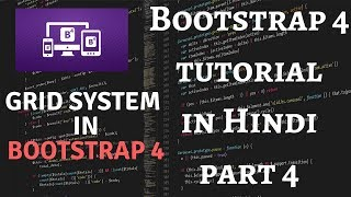Bootstrap 4 Tutorial in Hindi Part 4: Bootstrap 4 GRID SYSTEM  Explained in Hindi