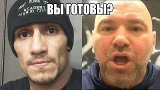 БОЛЬШИЕ НОВОСТИ ОТ ПРЕЗИДЕНТА UFC! ФЕРГЮСОН НЕ ДОВОЛЕН СИТУАЦИЕЙ В UFC! ДЕБЮТ ШТЫРКОВА