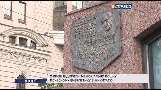 У Києві відкрили меморіальну дошку почесному енергетику В.Микитасю