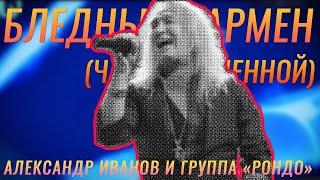 Александр Иванов - Бледный бармен-Crocus city hall 2013