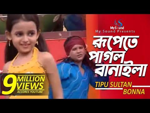Rupete Pagol Banayla   Tipu Sultan & Bonna   Bangla Old Song   My Sound