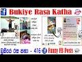 #Bukiye #Rasa #Katha #Funny #FB #Posts202010231- 416