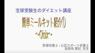 宝塚受験生のダイエット講座〜簡単ミールキット紹介①Oisix〜のサムネイル