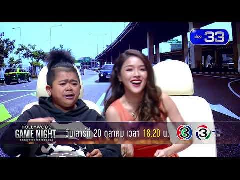 ตัวอย่าง EP.8 | HOLLYWOOD GAME NIGHT THAILAND S.2 | 20 ต.ค. 61 | 30 sec