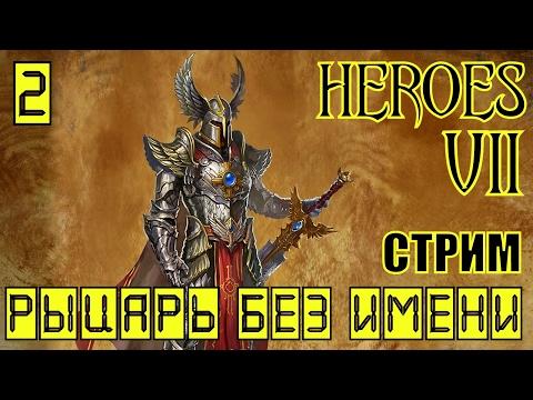 Читы по героям меча и магии 3