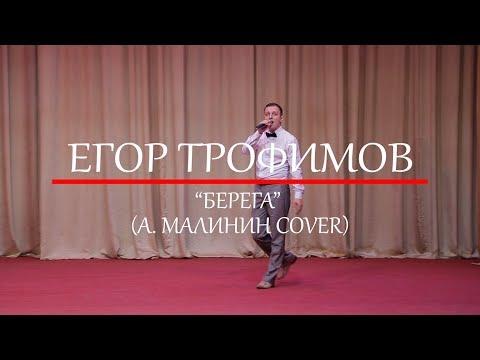"ЕГОР ТРОФИМОВ - ""Берега"" (А. МАЛИНИН COVER)"