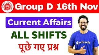 RRB Group D (16 Nov 2018, All Shifts) Current Affairs | Exam Analysis & Asked Questions