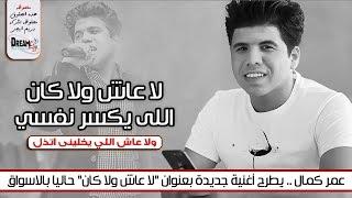 تحميل اغاني عمر كمال .. لا عاش ولا كان اللى يكسر نفسى ???? مش هتقدر تمسك نفسك من البكاء ???? حزينة جداااااا MP3