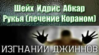 Рукия (исцеление Кораном) ИЗГНАНИЕ ДЖИННОВ - слушайте внимательно !!!