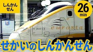 新幹線世界の新幹線・スーパー特急まとめ〈25min〉AVE/ICE/TGV/タリス/ETR500/やまびこ/のぞみ他