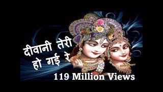 Diwani Teri Ho Gayi Re    Devi Priyanka Purnima    New Krishna Bhajan