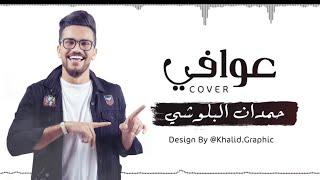 تحميل اغاني حمدان البلوشي - عوافي 2017 | cover MP3