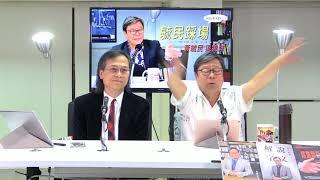 黃毓民 毓民踩場 180802 ep1013 p2 of 2 中國反習氣候正在形成 似八九年初