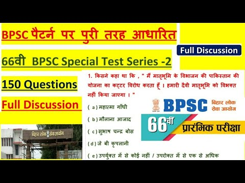 66 वी BPSC Pre Exam Special- Test Series - 2, Total Questions- 150