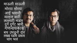 Ajay-Atul Devotional songs Ajay Atul Special Part 2 Classic All time Favourite Marathi Songs 