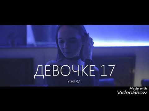 СНЕВА - девочке 17 (2018)