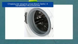 Стиральная машина BOSCH WLG20261OE, 1000 оборотов/мин, 5 кг, фронтальная загрузка, 15 программ, 60х