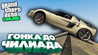 ГОНКИ НА МАШИНАХ-РАКЕТАХ В GTA 5 online