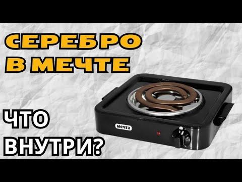 СЕРЕБРО В МЕЧТЕ 111Т